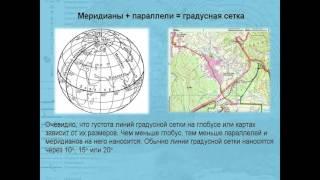 Градусная сетка  Географические координаты