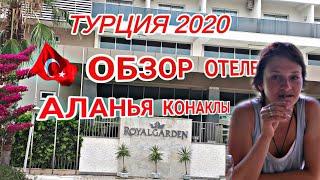 Турция 2020 Конаклы Алания Июль Обзор отелей и улиц Comfort Homes Turkey