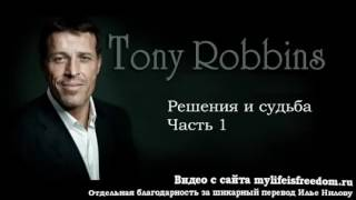 Аудиокнига по саморазвитию Тони Роббинс