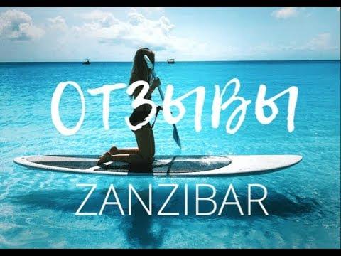 Остров Занзибар отзывы.