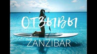 Остров Занзибар отзывы Отели пляжи погода сколько стоит