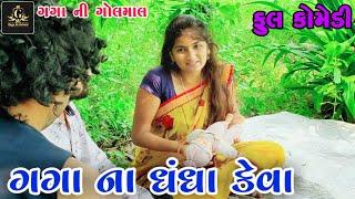 Gaga Na Dhandhaa Keva |ગગા ના ધંધા કેવા | New Gujrati Comedy Video | Deshi Comedy | Gaga Ni Golmal