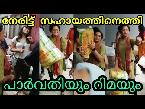 Parvathi and rima kallingal at flood affected areas in kerala