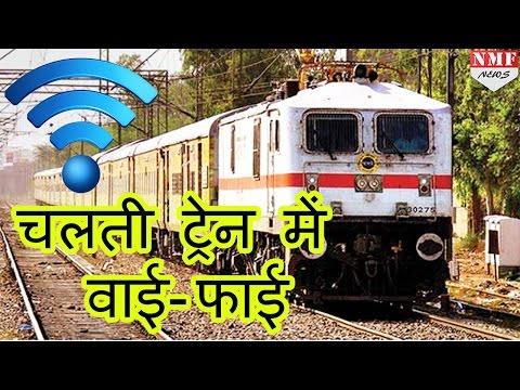 Railway की सौगात, चलती 100 Train में Free Wi-Fi देने की तैयारी |MUST WATCH !!!