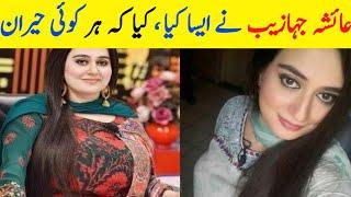 Ayesha Jahanzeb Life Story | KhabarNaak Host Ayesha Jahanzeb Kon Hai