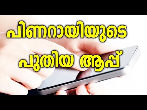 Kerala Government Launches New App - പുതുവര്ഷത്തില് ആപ്പുമായി സര്ക്കാര്  - Oneindia Malayalam