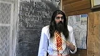 [1999.05.27] СЕМИНАР ПО ДРЕВНЕЙШЕЙ ИСТОРИИ МИРА И СИБИРИ. А.Хиневич (4 из 5)