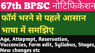 67वीं BPSC Notification Simplified।  Detailed Explanation of 67 BPSC Notification फॉर्म कैसे भरे?