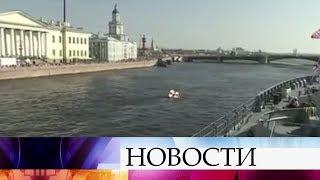 Главный военно-морской парад России, приуроченный ко Дню ВМФ, пройдет в Санкт-Петербурге.