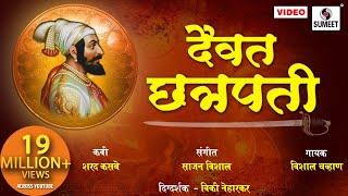 Daivat Chhatrapati - Maharashtra Geet - Sumeet ...