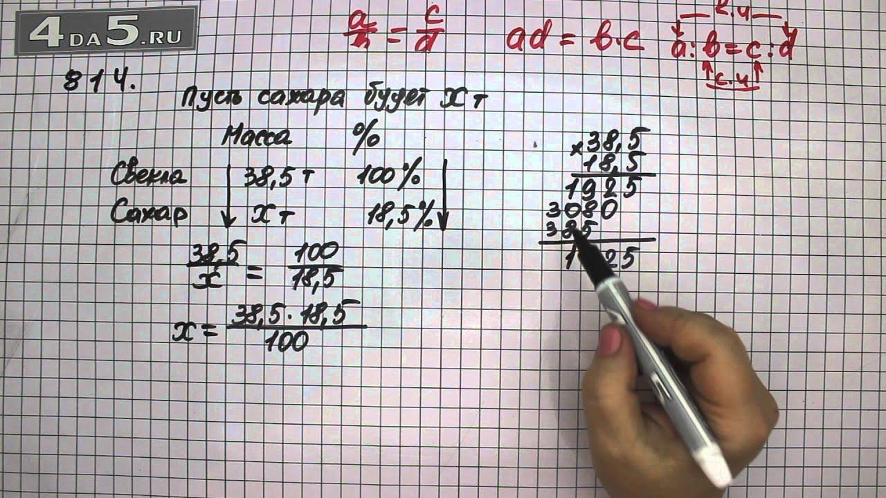 Помогите решить задачу 6 класса виленкин решение задач на движение контрольная