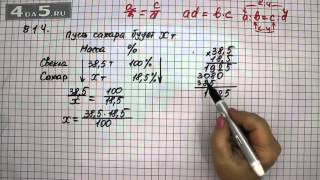 Упражнение 814. Математика 6 класс Виленкин Н.Я.