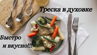 Треска запечённая в духовке с овощами! Вкусный рецепт трески! Как готовить треску!