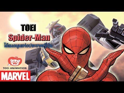 Hero-Biography: EP6 ประวัติ TOEI Spider-Man นักรบเเมงมุมเเห่งเเดนอาทิตย์อุทัย [Marvel comics]