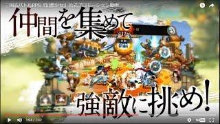 三国志バトルRPG『幻想少女』公式プロモーション動画
