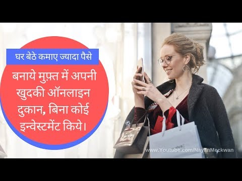 Open your FREE online store and Earn money online at home in Hindi