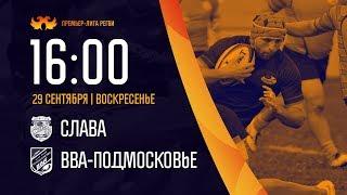 «Слава» - «ВВА-Подмосковье» | Чемпионат России по регби 29.09.2019