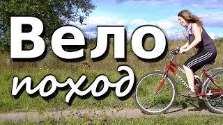 Одиночный велосипедный поход / Волчий след?!! / Странное место в лесу / 40 километров пути