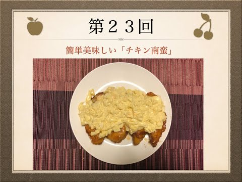 Ryo's Cooking 〜 第23回 簡単美味しい(とりささみで)「チキン南蛮」〜