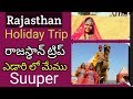 Amazing Tourist Place in India Rajasthan | How to plan holiday trip in this summer  |  Holiday plan