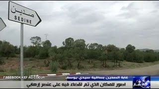 غابة الصدين ساقية سيدي يوسف ( المكان الذي تم فيه القضاء على عنصر ارهابي )