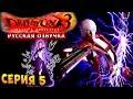 НЕВАН СМЕРТЕЛЬНАЯ МУЗЫКА Devil May Cry 3 HD Collection серия 5 mp3
