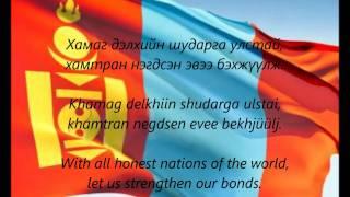 Mongolian National Anthem -