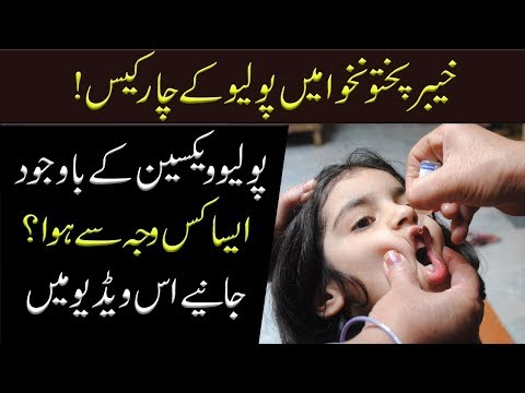 why-polio-is-not-eradicated-in-pakistan