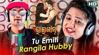 Asima Panda & Satyajit | Tu Emiti Rangila Hubby | Upcoming Odia Movie Bhaijan
