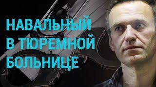 Навальный переведен в стационар больницы для осужденных   ГЛАВНОЕ   19.04.21