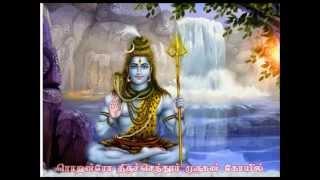 Sivapuranam Full - சிவ புராணம்