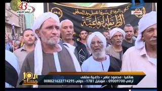 العاشرة مساء| داعية سلفي يحرم احتفال الصوفية بالهجرة النبوية.. ويعلق: هذا الدين لا أعرفه!!