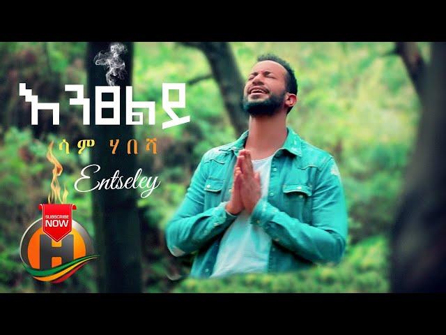 Sam Habesha - Entseley | እንፀልይ - New Ethiopian Music 2020 (Official Video)