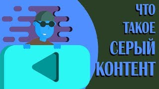 Серые каналы YouTube 2018 / Как заработать на сером канале