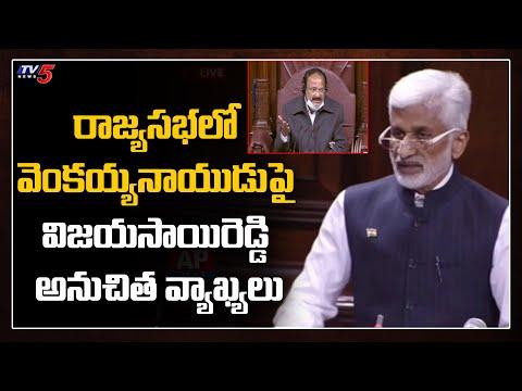 MP Vijayasai Reddy Sensational Comments on Vice President Venkaiah Naidu   TV5 News