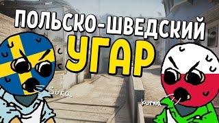 CS:GO - ПОЛЬСКО-ШВЕДСКИЙ УГАР