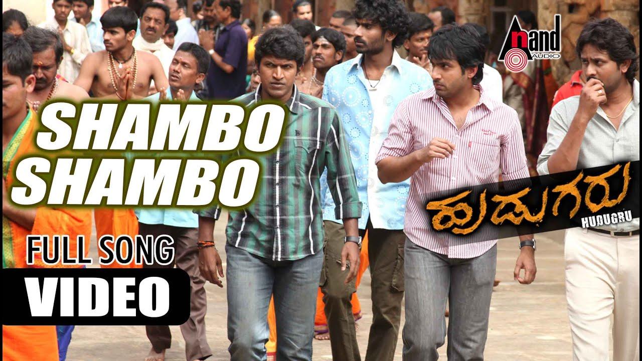 Shambo Shiva Shambo Lyrics - Hudugaru Kannada Movie