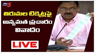 LIVE : APSRTC Officials Pressmeet on Tirumala Tickets Issue | Vijayawada
