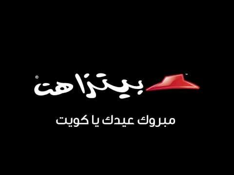 بيتزا هت حبنا للكويت ما يتغيّر thumbnail