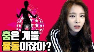 """[이설] 춤추랬더니 이걸(?)춘다고? """"댄스 시킨 사람 나와"""" (feat. 남순) thumbnail"""
