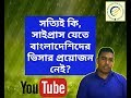 No need visa to Travel Cyprus for Bangladeshi Passport Holder | How to go Cyprus Without visa