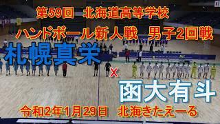 【ハンドボール】 札幌真栄 x 函大有斗 第59回北海道高校ハンドボール新人戦 男子2回戦