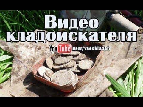 Видео кладоискателя: поиск старинных монет, поиск кладов