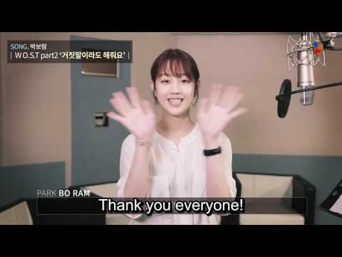 """[V] [Park Boram] W OST """"Please Say Something, Even Though It Is A Lie"""" Making Of [ENGSUB]"""