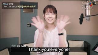 "Download Video [V] [Park Boram] W OST ""Please say something, even though it is a lie"" Making of [ENGSUB] MP3 3GP MP4"