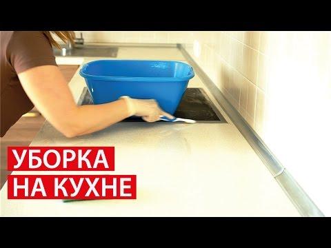 Как отбелить столешницу на кухне