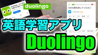 簡単!続けられる! 英語学習アプリ [Duolingo] screenshot 2