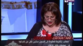 بالفيديو.. نائبة برلمانية: هناك حموات يشترطن إجراء الختان لزوجات أبنائهم لإتمام الزفاف