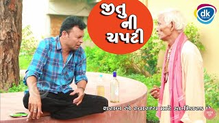 Jitu Ni Chapti |Jitu Pandya Ni Jordar Comedy Videos |Jokes Tamara Style Aamari