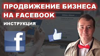 Продвижение и реклама бизнеса на Facebook | Клиенты из facebook | Страница Фейсбук Для чайников СММ
